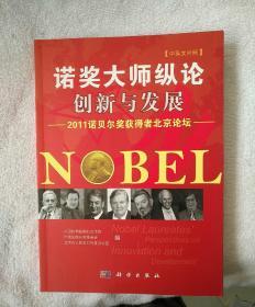 诺奖大师纵论创新与发展:2011诺贝尔奖获得者北京论坛(中英文对照)