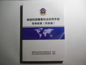 食品药品常见违法行为行政处罚决定书 (编写汇编)