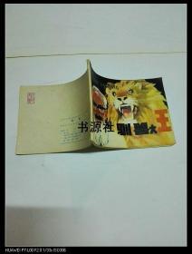 连环画:驯兽大王