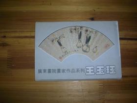 明信片:广东画院画家作品系列 王玉珏  扇面作品 存7张 海南人民出版社1989年