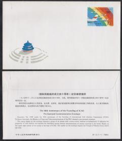 JF.3《国际民航组织成立四十周年》纪念邮资信封