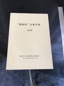 渤海国名源考辨 油印本 1987年黑龙江省文物考古研究所