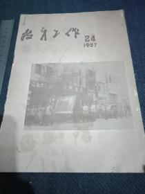 教育工作,1957年第24期