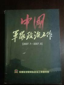 中国军队政治工作2007.1-2007.9合订本