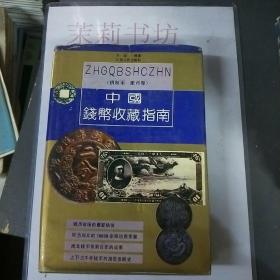 中国钱币收藏指南