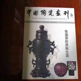 中国陶瓷画刊 总第五期