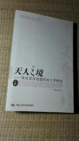 天人之境:—斯宾诺莎道德形而上学研究【作者韩东晖 签赠本】