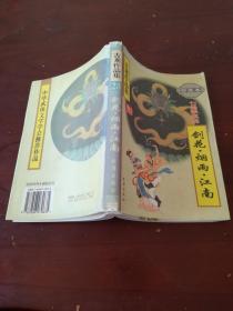 古龙作品集:剑花.烟雨.江南