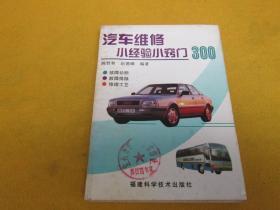 汽车维修小经验小窍门300(泛黄旧,馆藏书,有泛黄污渍)