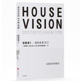 探索家1:家的未来2013