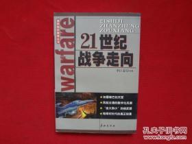 21世纪战争走向  国防知识教育丛书