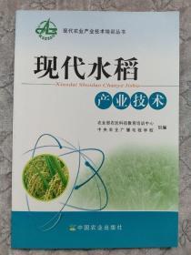 现代水稻产业技术