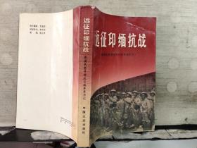 远征印缅抗战(原国民党将领抗日战争亲历记)