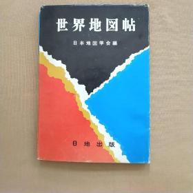 世界地图帖(日文版 1951年 精装)