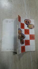 中华风味饭谱