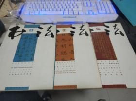 书法·月刊2006年9.11.12月【3本合售】