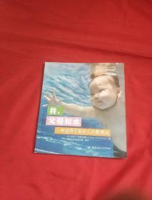 我、父母和水:一种适用于婴幼儿的教育法
