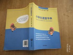 小学生速查字典