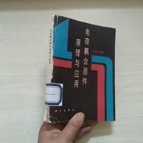 电荷耦合器件原理与应用
