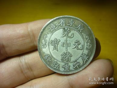 181、广东省造光绪元宝