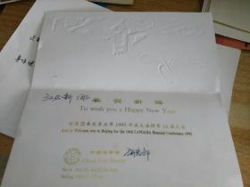 中国法学会研究部贺卡送给江必新的   货号AA5