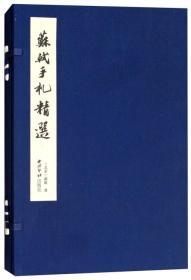 苏轼手札精选(一函一册)