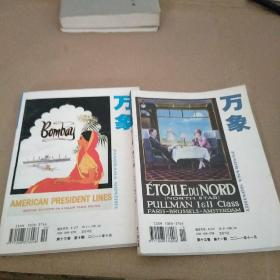 万象 (2011年十月第十三卷第十 十一期俩本合售) AB架中