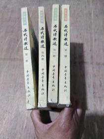 历代诗歌选(第一册至第四册)
