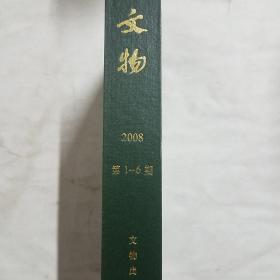 《文物2008年1-6期》精装1册