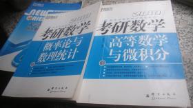 2010考研数学:高等数学与微积分(卷III)——新东方考研数学培训教材