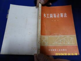 木工简易计算法  李瑞环 [修订第二版]  1972年2版1印