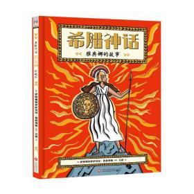 新书--希腊神话:雅典娜的故事(精装)