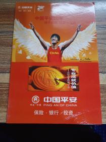 中国平安20年携手刘翔 让爱心飞翔