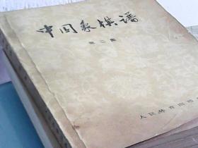 中国象棋谱