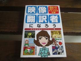 日文原版 映像翻訳者になろう―英语力を活かしたマスコミの仕事 単行本 日本映像翻訳アカデミー  (著)