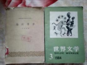 论红楼梦(中国科学院文学研究所专刊之一)