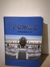 宁夏地震志