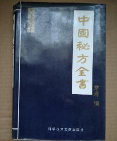 中国秘方全书 品相如图