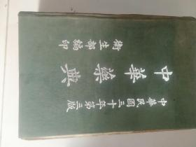 中华药典 中华民国三十年第三版