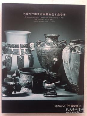 中贸圣佳2019 中国古代陶瓷与古器物艺术品专场