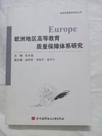 欧洲地区高等教育质量保障体系研究