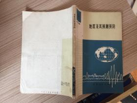 地震及其預測預防