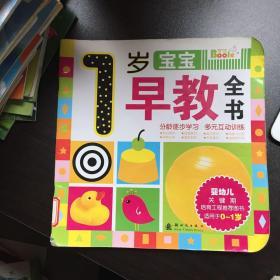 1岁宝宝早教全书