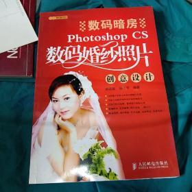 数码暗房:Photoshop CS数码婚纱照片创意设计