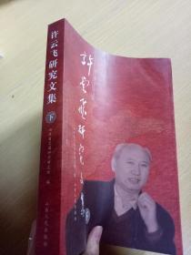 许云飞研究文集