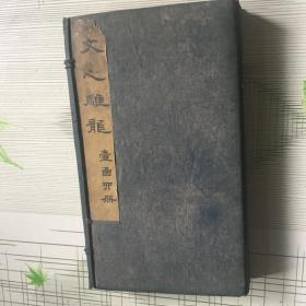 《文心雕龙》 道光两广节署精刻本,朱墨套印,白纸四册十卷全。