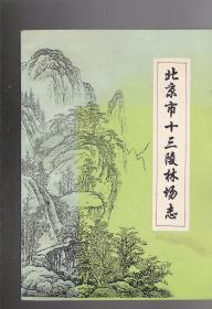 北京市十三陵林场志