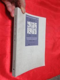 北京市语言文字工作三十年 (16开)