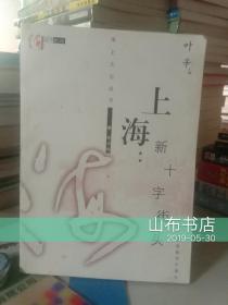 上海:新十字街头