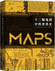 十二幅地图中的世界史
